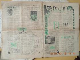 中国少年报1985.11.20共四版