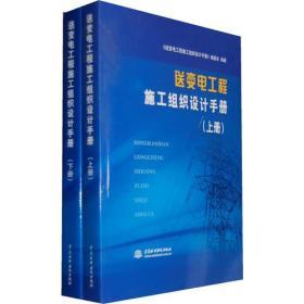 9787517004073-yd-送变电工程施工组织设计手册