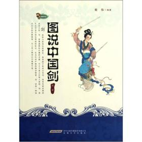 图说中国剑
