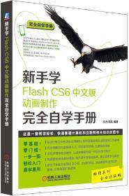 新手学Flash CS6中文版动画制作完全自学手册