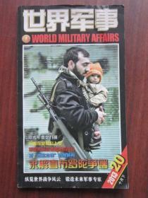 世界军事 2013年20