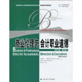 商业伦理与会计职业道德英文版 第五5版 布鲁克斯邓恩任明川