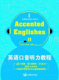 英语口音听力教程