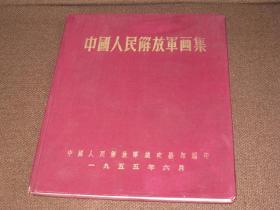 中国人民解放军画集   (1955年6月出版画册,12开绸缎精装本,烫金字体,孔网唯一)