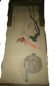 挂历 墨涯 2005年国画家赵蕴玉作品精选 极品宣纸仿真画