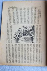 民国三十年六月十六日重庆发行华侨先锋杂志---最近抗战之捷讯,克列特岛战事的教训,与海外侨胞谈中国民族性,废除不平等条约与护侨的将来,我国实行国家专卖的问题,美国华侨教育改进问题等。。。