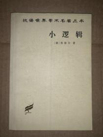 小逻辑   汉译世界学术名著丛书