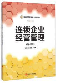 连锁企业经营管理(第2版)