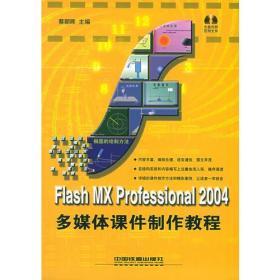 Flash MX Professional 2004多媒体课件制作教程——课件课堂系列