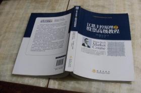 江恩主控原理2 股票高级教程(平装16开 2014年7月1版1印  有描述有清晰书影供参考)