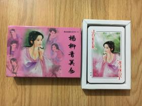 精品收藏扑克 杨柳青美女