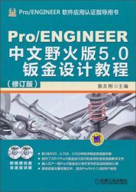 Pro/ENGINEER中文野火版5.0钣金设计教程(修订版)