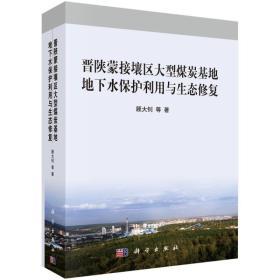 晋陕蒙接壤区大型煤炭基地地下水保护利用与生态修复