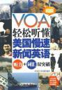 【正版二手】VOA轻松听懂美国慢速新闻英语:听力+词汇双突破 初级