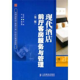现代酒店前厅客房服务与管理(第2版)