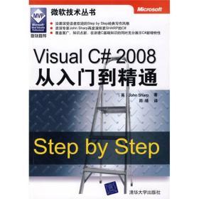 Visual C#2008从入门到精通