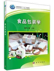 """食品包装学/普通高等教育""""十二五""""规划教材,食品科学与工程系列教材"""