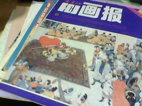 富春江画报1984.9