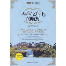 【疯狂抢】(英语回音壁)生命之河上的航标:英汉对照(含MP3)