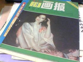 富春江画报1985.11