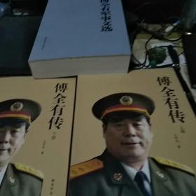 傅全有传上下册十傅全有军事文件2十1共3册