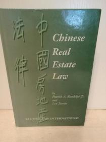 中国房地产法律:历史沿革与理论研究 Chinese Real Estate Law by Patrick A. Randolph Jr. (中国)英文原版书