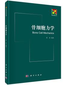 骨细胞力学