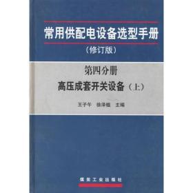 常用供配电设备选型手册:第四分册高压成套开关设备(修订版 上下册)