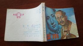电影连环画《雷雨》 84年1印