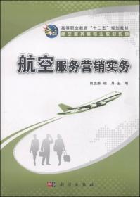 航空服务营销实务