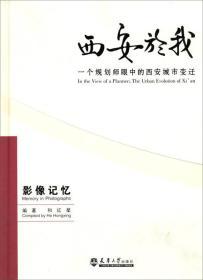 西安於我:一个规划师眼中的西安城市变迁(影像记忆)(7)