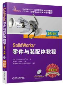 SolidWorks 零件与装配体教程(2014版)