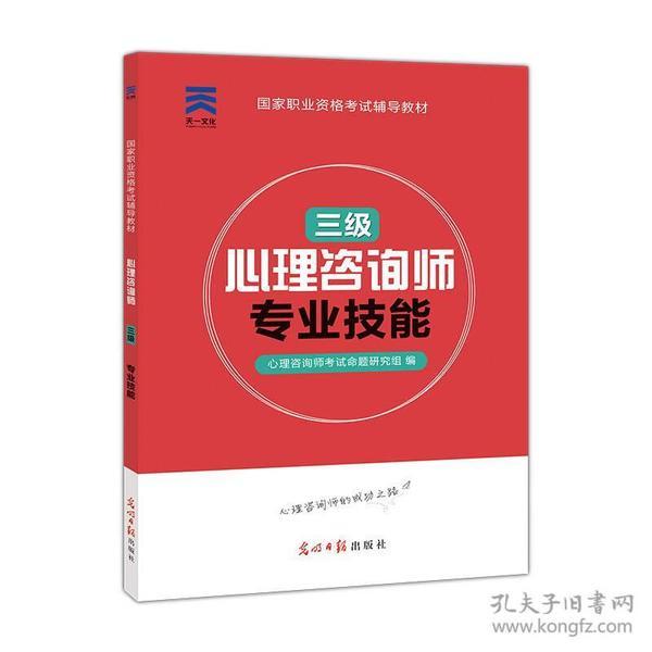 心理咨询师2018国家职业资格考试辅导教材:专业技能(三级)