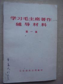 学习毛主席著作辅导材料 第一集