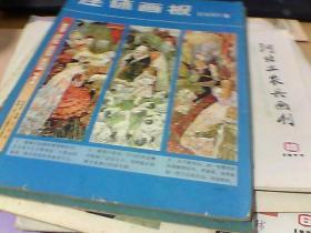 连环画报编辑部1980/8