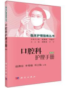 口腔科护理手册(第2版)