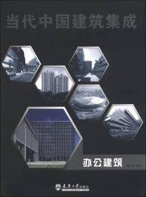 当代中国建筑集成·办公建筑