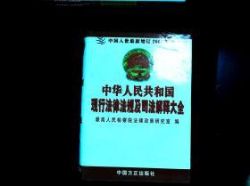 中国入世最新增订2002年版 中华人民共和国现行法律法规及司法解释大全(第五册)
