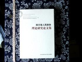 四川省人民政协理论研究论文集