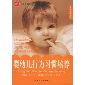 婴幼儿行为习惯培养——智慧育儿系列/幸福2+1
