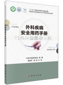 外科疾病安全用药手册