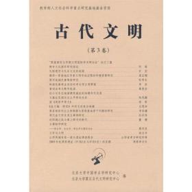 古代文明(第三卷)(平)