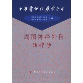 周围神经外科治疗学——中华骨科治疗学丛书