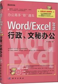 """办公高手""""职""""通车:Word/Excel 2010行政、文秘办公"""