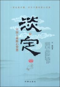 淡定:中国上乘修心智慧(一部远离浮躁、回归平静的修心经典)