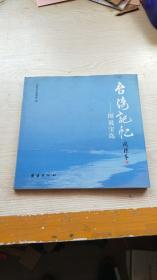 台湾记忆--图说宝岛