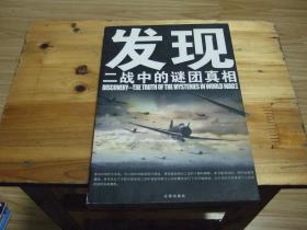 发现 二战中的谜团真相