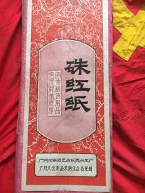 文革时期。。宣传标语用。没用过空白,广州河南园艺坊纸类加硃砂红纸一刀厂。100张........空白纸02