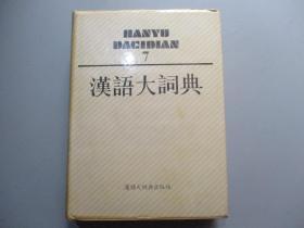 汉语大词典(7)【第七卷】