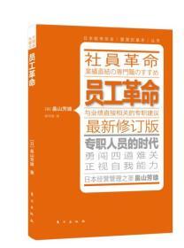 """日本能率协会""""管理的基本""""丛书:员工革命"""